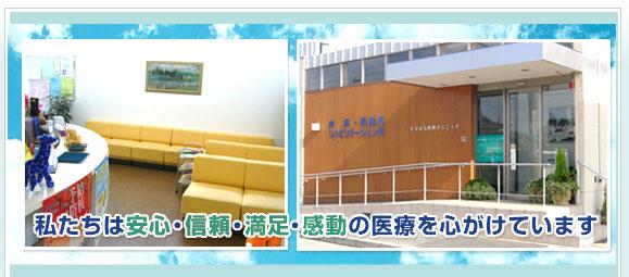 岸和田市|内科|くりはら内科クリニック|胃腸科・生活習慣病・高血圧症