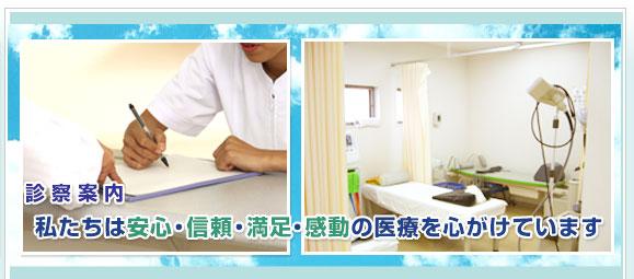 大阪府岸和田市 くりはら内科クリニック 内科 胃腸科 マッサージ 漢方医学 生活習慣病 高血圧症 内科のご案内