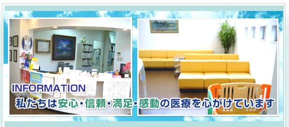 大阪府岸和田市 くりはら内科クリニック 内科 胃腸科 マッサージ 漢方医学 生活習慣病 高血圧症 お問い合わせ・サイトポリシー